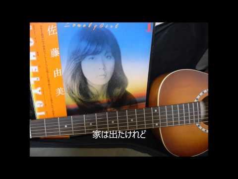 佐藤由美 ファーストアルバム、ロンリーガールから「家は出たけれど」