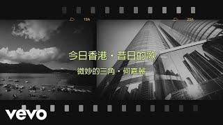 Gambar cover 何嘉麗 Susanne Ho - 微妙的三角