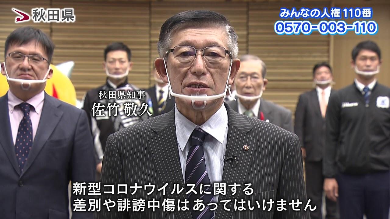 県 佐竹 知事 秋田