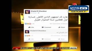 بالفيديو| شادي محمد «يعاير» الغندور على الهواء
