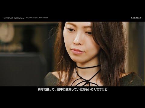 DAIV プロモーションムービー 清水愛美編   マウスコンピューター