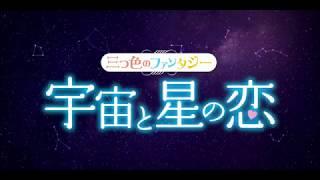 君の恋愛実験~三つ色のファンタジー~ 第4話