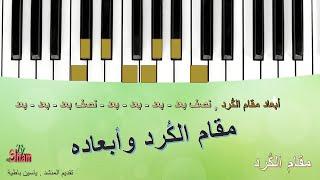 مقام الكرد , تعليم المقامات الموسيقية بسهولة  تقديم م. ياسين باطية
