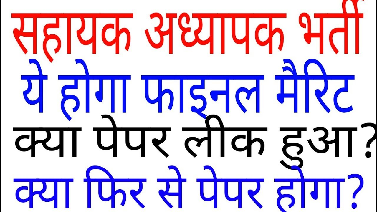 69000 शिक्षक भर्ती मेरिट। super tet latest news today । up assistant teacher cut off merit