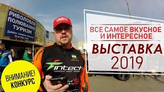 Рибальська виставка 2019 в Київ | Новинки. Зірки. Конкурси
