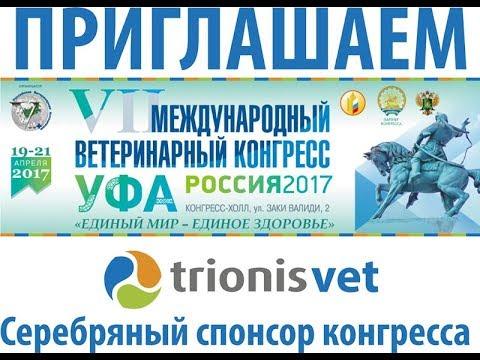 Международный ветеринарный конгресс Уфа 2017