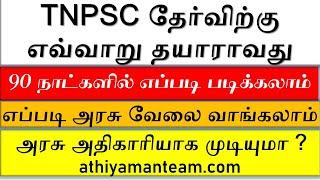 TNPSC VAO Exam 90 Days Study Plan | How to Start Preparation For TNPSC Exams in 90 Days
