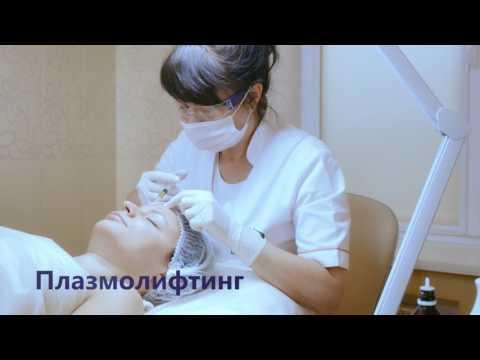 Плазмолифтинг лица: Видео До и После