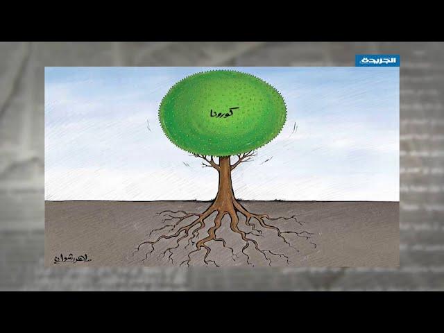 آخر المستجدات التي تناولتها الصحف العربية والعالمية 2 - 5 - 2020