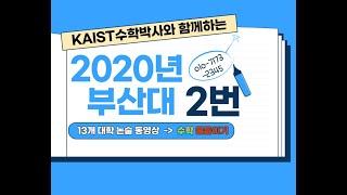 수리논술 2020년입학 부산대 (2번)