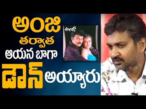 He was completely down after Anji failure: SS Rajamouli || Indiaglitz Telugu