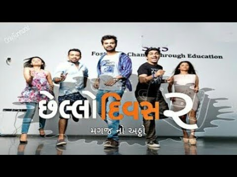 Chello Divas 2 (2018) New  Official trailer funmade | HD