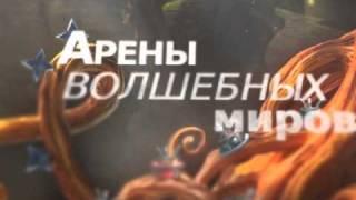 Bug Wars (Война жуков) - Официальное видео