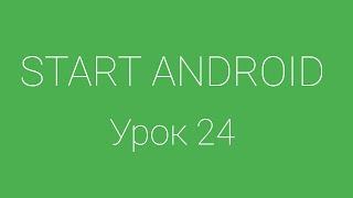 Урок 24. Activity Lifecycle - взаимодействие двух активити | Уроки Android Studio