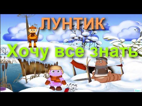 Игры Лунтик, играть в игры Лунтик бесплатно онлайн