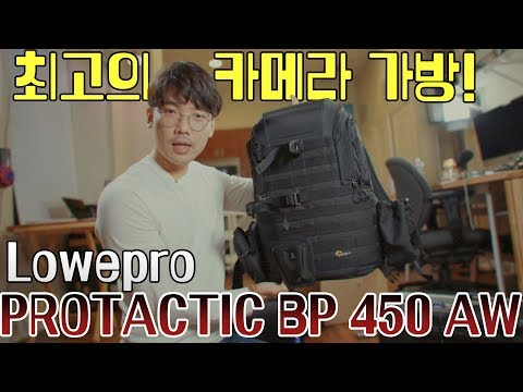 최고의 카메라 가방 개봉기 리뷰! Lowepro PROTACTIC BP 450 AW II Review camera bag