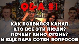 ИСТОРИЯ КАНАЛА, КТО ЭТИ ЛЮДИ И ЕЩЕ ТУЧА ВОПРОСОВ | Q&A #1 на День рождения канала!