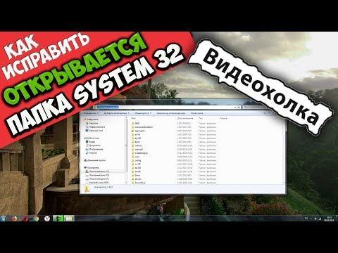 Как исправить открывается папка system32