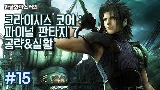 [PSP] 크라이시스 코어 : 파이널 판타지 7 공략&실황 - 15화