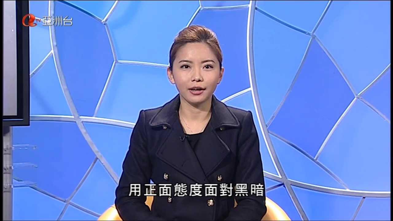 王瑩 2013年12月5日 atv焦點 主播平臺 - YouTube