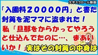 動画のあらすじ 【スカッとする話 キチママ】『入園料20000円』と...