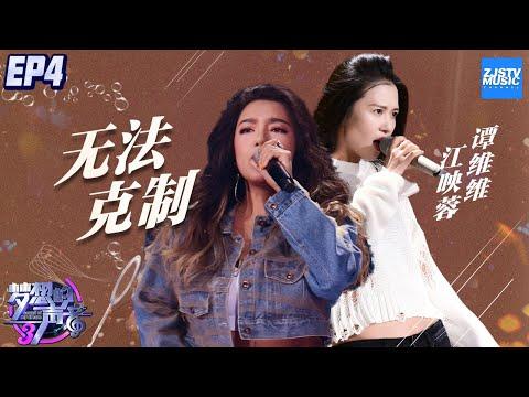 [ CLIP ] 谭维维江映蓉重温选秀现场!被这首《无法克制》感动到了 《梦想的声音3》EP4 20181116 /浙江卫视官方音乐HD/