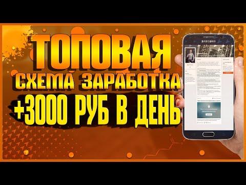 СЕКРЕТНАЯ СХЕМА ЗАРАБОТКА 3500 РУБЛЕЙ В ДЕНЬ НА АВТОМАТЕ