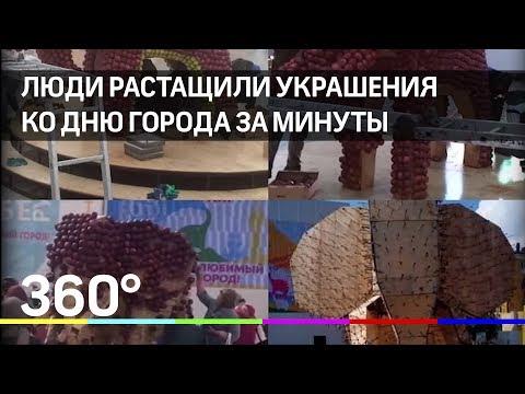 Ставропольцы растащили на части украшения ко Дню города 2019