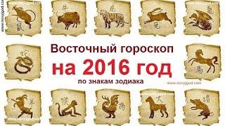 Восточный гороскоп на 2016 год по знакам зодиака