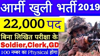 Indian आर्मी // 10 वी पास // 22,000 पदों पर सीधी भर्ती -2019  Join Indian Army Physical Medical BSF