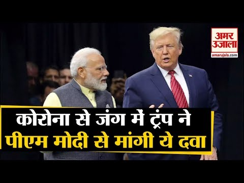 Corona Virus: Donald Trump ने PM Modi से मांगी मदद, India से मांगी Hydroxychloroquine दवा