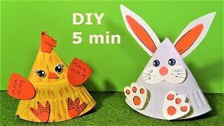 Цыпленок и зайчик за 5 минут. Поделки на пасху.  Easter crafts.  A rabbit, a chicken
