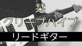 【TAB譜付き - しょうへいver.】栞(Shiori)- クリープハイプ(Creep Hyp) リードギター(Guitar)