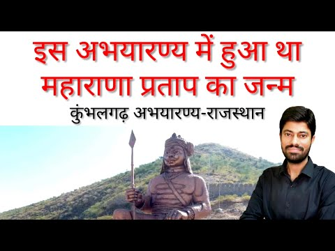 इस अभयारण्य में हुआ था महाराणा प्रताप का जन्म-कुंभलगढ़ अभयारण्य, Kumbhalgarh Sanctuary Rajasthan,