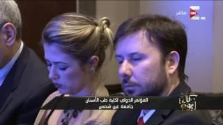 كل يوم - المؤتمر الدولي لكلية طب الأسنان جامعة عين شمس