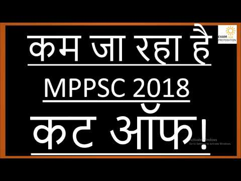 latest Low mppsc cut off 2018