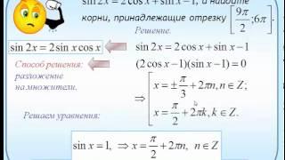 с1-1 Отбор корней в уравнении ЕГЭ 2012.mp4