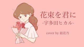 第79弾【花束を君に/宇多田ヒカル】 結花乃(ゆかの)です。 朝の連続テレビ小説「とと姉ちゃん」から「花束を君に」をカバーしました。 いつもありがとうございます。