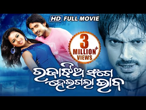 RAJA JHIA SANGE HEIGALA BHABA Odia Super Hit Full Film | Arindam, Archita | Sarthak Music