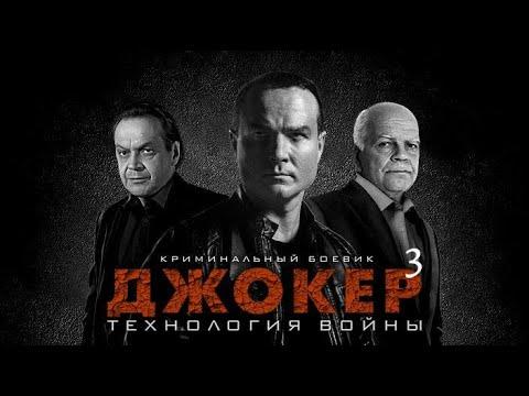 Джокер 3: Технология войны. 2 серия