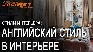 Английский стиль в интерьере Дизайн интерьера Киев(, 2016-12-27T20:25:39.000Z)