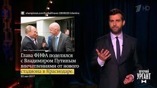 Вечерний Ургант  Новости отИвана  (24 05 2017)