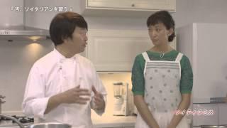 フルバージョン②> 杏さん出演のWEB限定動画! 今注目の料理「ソイタリ...