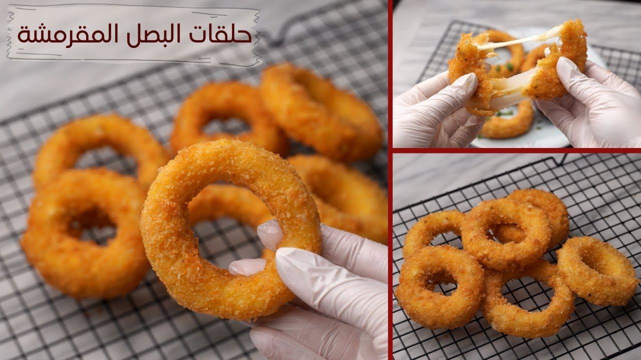 حلقات البصل المقرمشة والمحشية جبنة.. طعم رهيب! Onion Rings