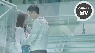 胡夏Fox Hu [ 我們的愛沒有錯 Our love is never wrong ]Official Music Video (《泡沫之夏》電視劇主題曲 ) thumbnail