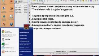 Взлом The elder scrolls 5 skyrim (скайрим) на деньги.mp4