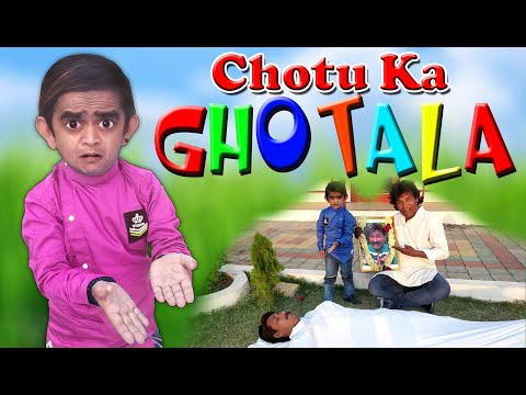 छोटू का इंश्योरेंस ड्रामा | CHOTU KA INSURANCE DRAMA | Khandesh Comedy | Hindi Comedy | Chotu Comedy