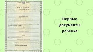 Какие документы оформлять после рождения ребенка