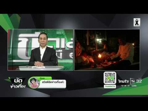 ย้อนหลัง ขีดเส้นใต้เมืองไทย : บริหารเงินบริจาคช่วยน้ำท่วม   16-01-60   ชัดข่าวเที่ยง