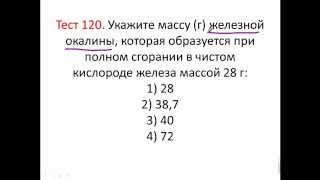 Задачи по химии. Тест 120. Расчёты по химическим уравнениям